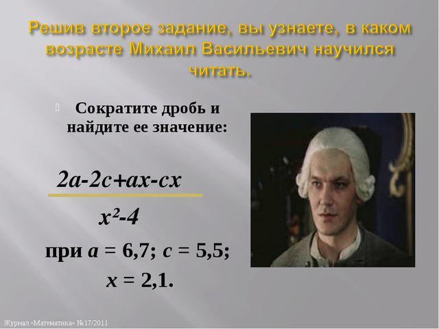 Сократите дробь и найдите ее значение: 2a-2c+ax-cx x²-4 при а = 6,7; с = 5,5;...