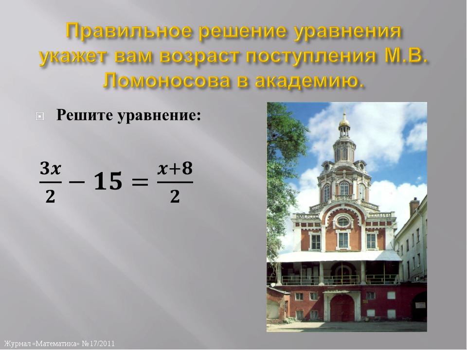 Журнал «Математика» №17/2011