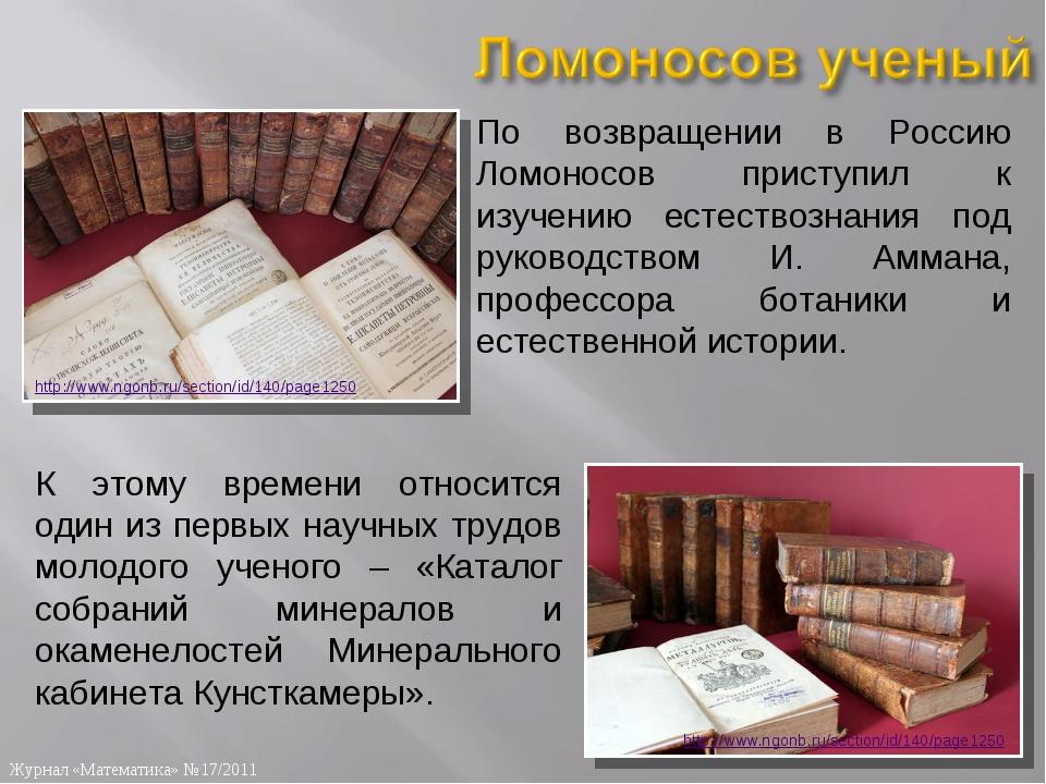 По возвращении в Россию Ломоносов приступил к изучению естествознания под рук...