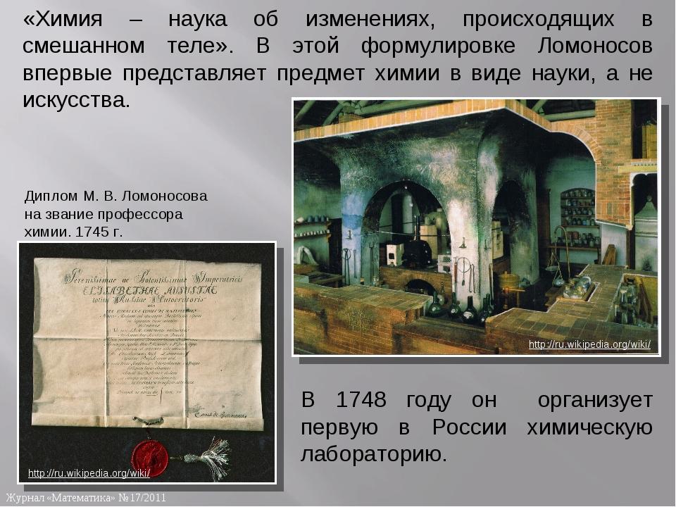 В 1748 году он организует первую в России химическую лабораторию. Диплом М. В...