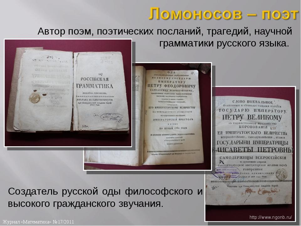 Создатель русской оды философского и высокого гражданского звучания. Автор по...