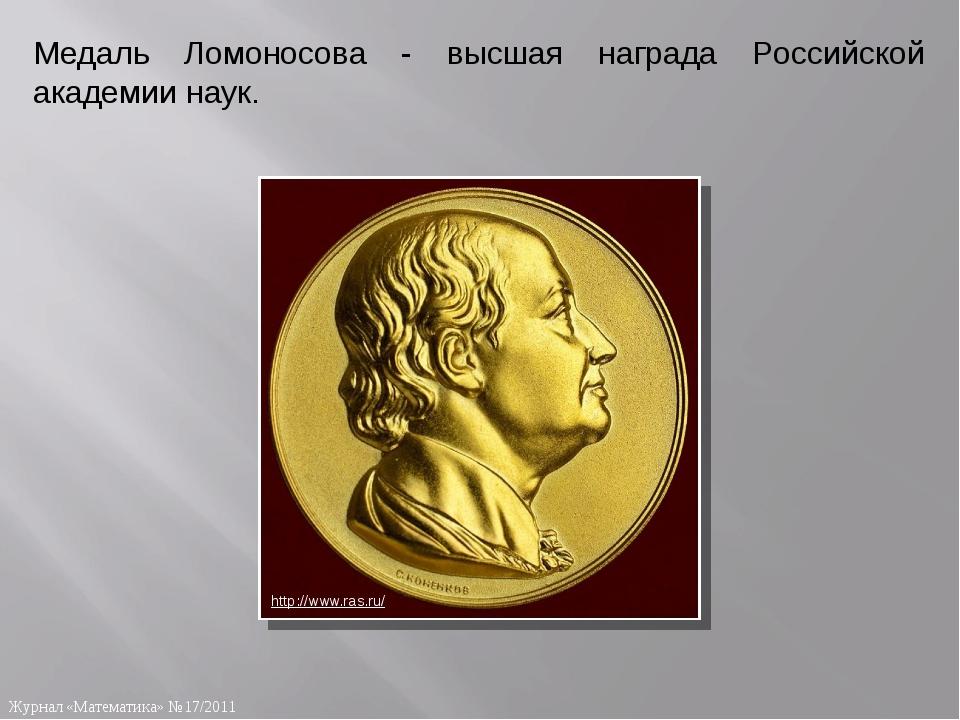 Медаль Ломоносова - высшая награда Российской академии наук. http://www.ras.r...