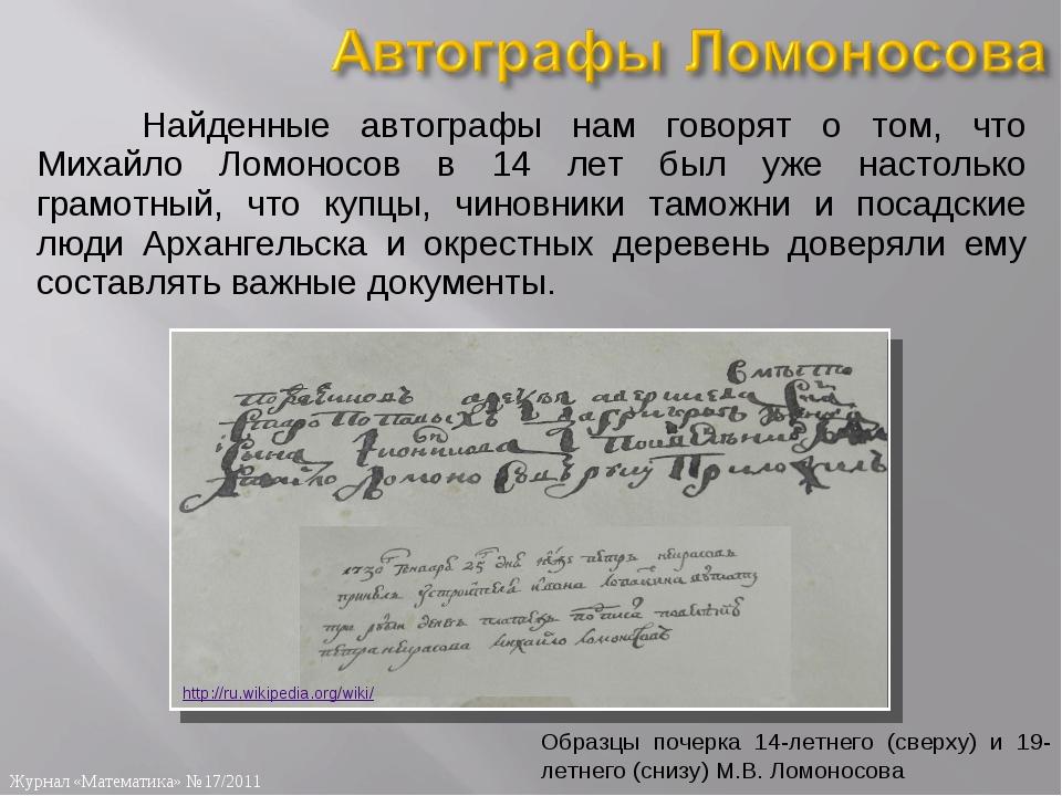 Найденные автографы нам говорят о том, что Михайло Ломоносов в 14 лет был у...