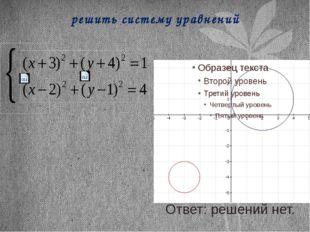 решить систему уравнений Ответ: решений нет.
