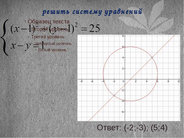 решить систему уравнений Ответ: (-2;-3); (5;4)