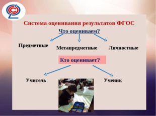 Система оценивания результатов ФГОС Система оценивания результатов ФГОС Что