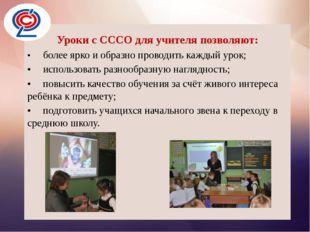 Уроки с СССО для учителя позволяют: Уроки с СССО для учителя позволяют: •б