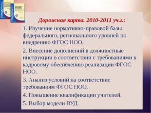 Дорожная карта. 2010-2011 уч.г.: Дорожная карта. 2010-2011 уч.г.: 1. Изучен
