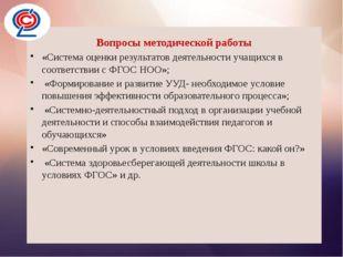 Вопросы методической работы Вопросы методической работы «Система оценки рез