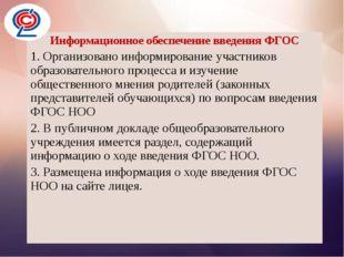 Информационное обеспечение введения ФГОС Информационное обеспечение введения