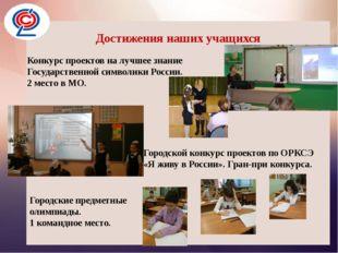 Достижения наших учащихся Достижения наших учащихся