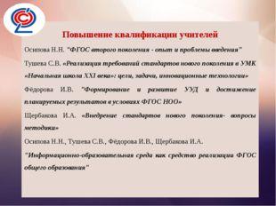 Повышение квалификации учителей Повышение квалификации учителей Осипова Н.Н