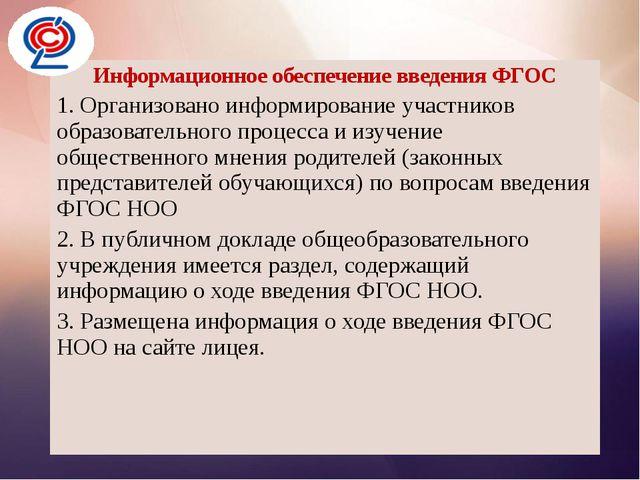 Информационное обеспечение введения ФГОС Информационное обеспечение введения...