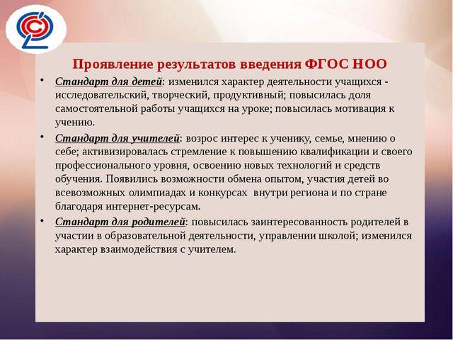 Проявление результатов введения ФГОС НОО Проявление результатов введения ФГО...