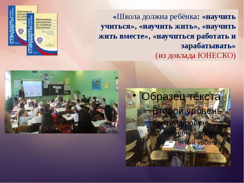 «Школа должна ребёнка: «научить учиться», «научить жить», «научить жить вмест...