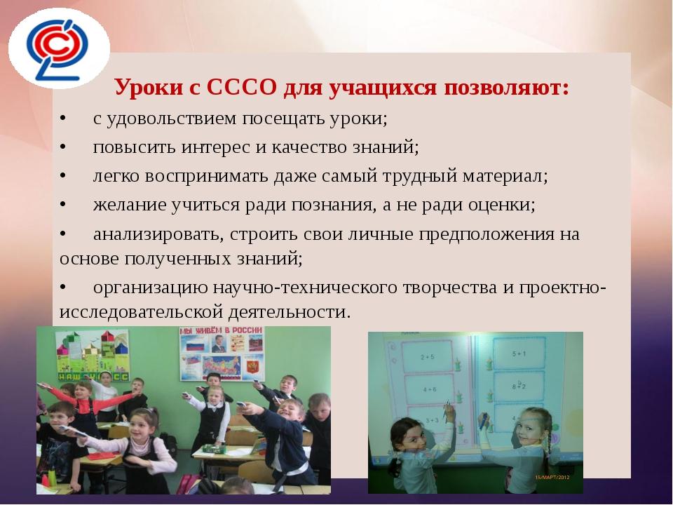 Уроки с СССО для учащихся позволяют: Уроки с СССО для учащихся позволяют: •...