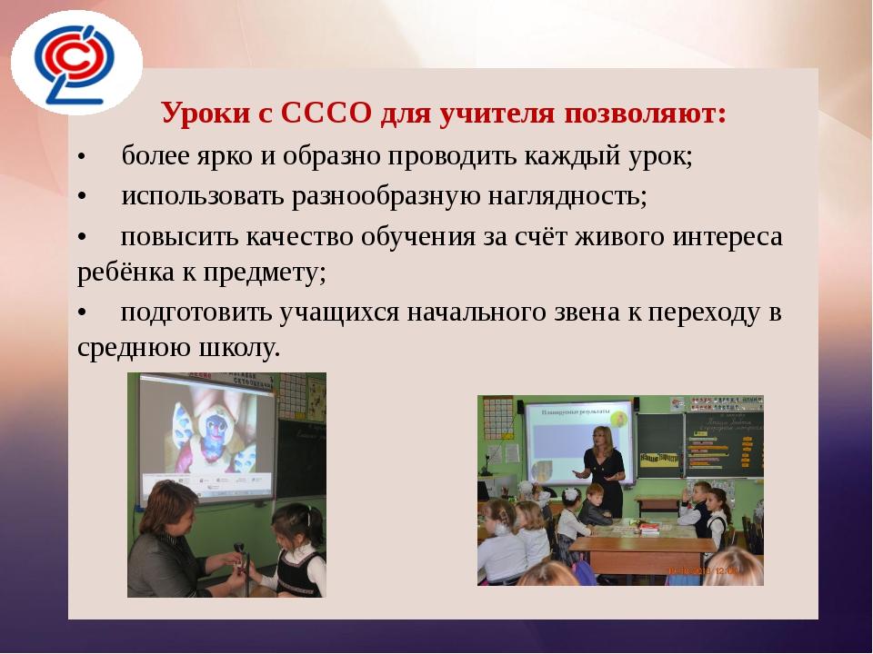 Уроки с СССО для учителя позволяют: Уроки с СССО для учителя позволяют: •б...