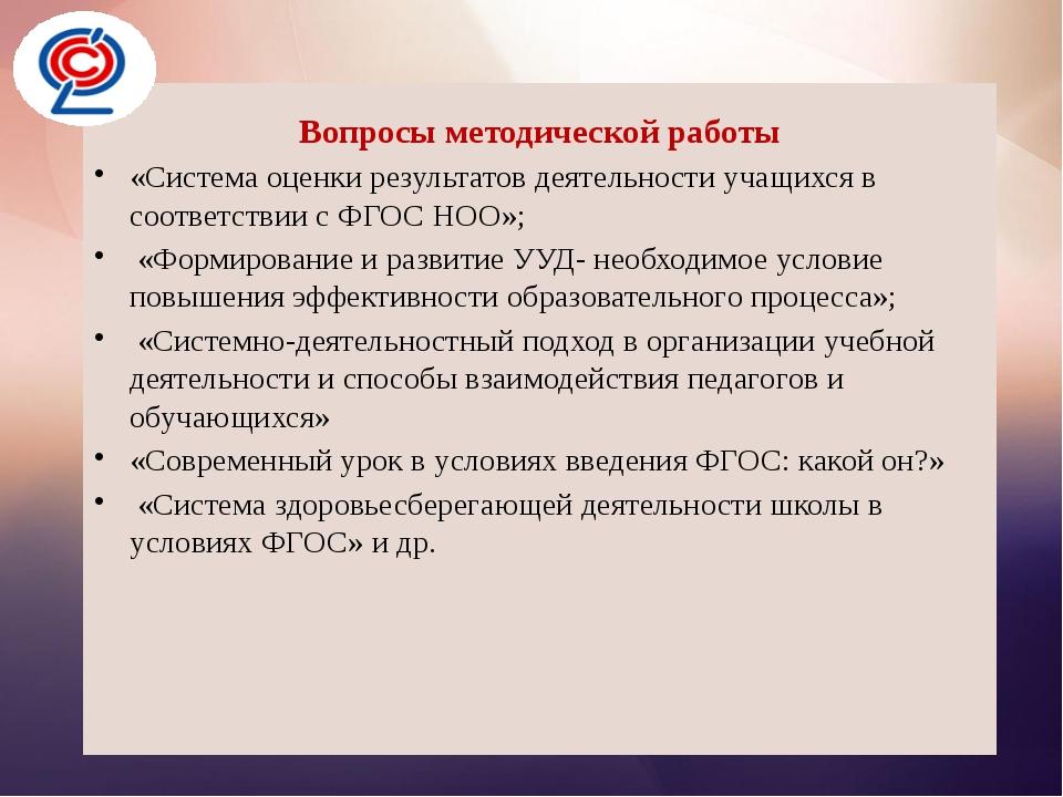 Вопросы методической работы Вопросы методической работы «Система оценки рез...