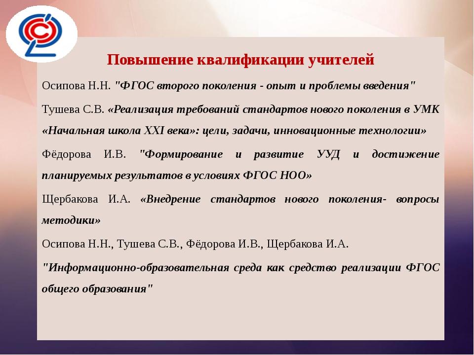 Повышение квалификации учителей Повышение квалификации учителей Осипова Н.Н...