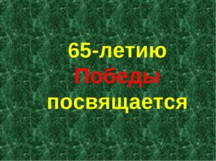 65-летию Победы посвящается