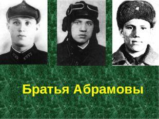 Братья Абрамовы