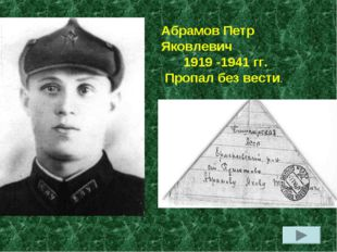 Абрамов Петр Яковлевич 1919 -1941 гг. Пропал без вести.