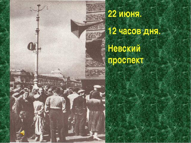 22 июня. 12 часов дня. Невский проспект