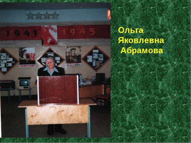 Ольга Яковлевна Абрамова