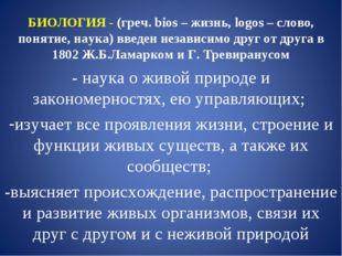 БИОЛОГИЯ - (греч. bios – жизнь, logos – слово, понятие, наука) введен независ