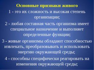 Основные признаки живого 1 - это их сложность и высокая степень организации;
