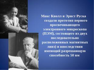 Макс Кнолл и Эрнст Руска создали прототип первого просвечивающего электронног