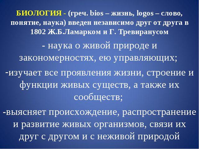 БИОЛОГИЯ - (греч. bios – жизнь, logos – слово, понятие, наука) введен независ...