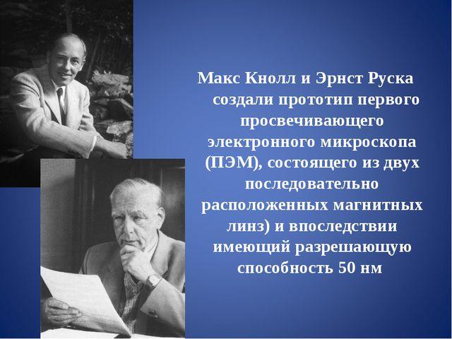 Макс Кнолл и Эрнст Руска создали прототип первого просвечивающего электронног...
