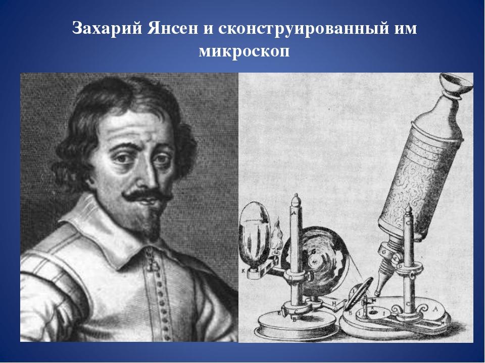 Захарий Янсен и сконструированный им микроскоп