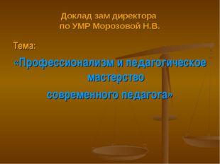 Доклад зам директора по УМР Морозовой Н.В. Тема: «Профессионализм и педагогич