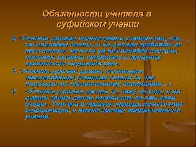 Обязанности учителя в суфийском учении 6. «Учитель должен ограничивать ученик...