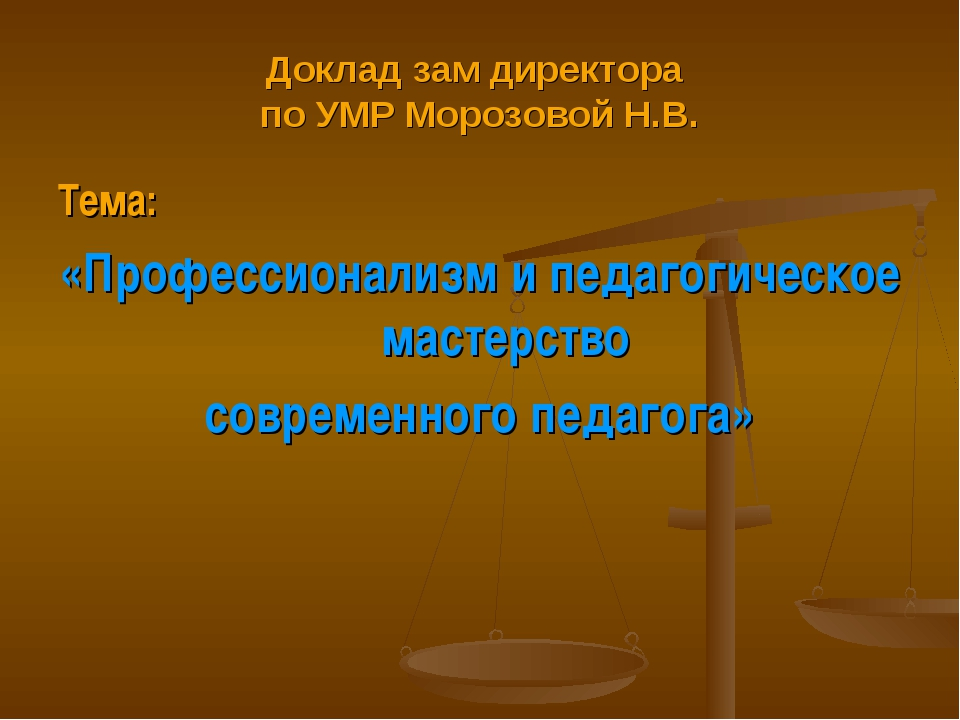 Доклад зам директора по УМР Морозовой Н.В. Тема: «Профессионализм и педагогич...