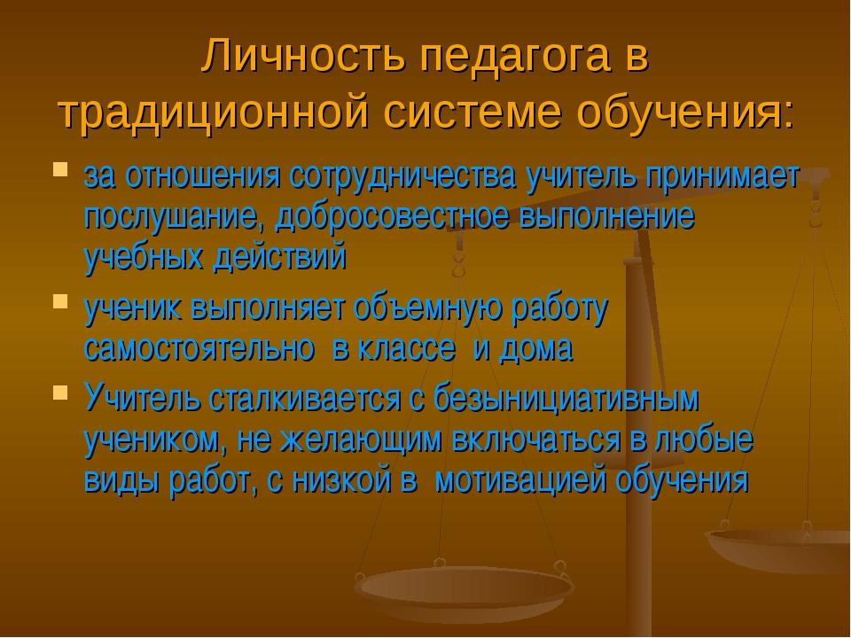 Личность педагога в традиционной системе обучения: за отношения сотрудничеств...