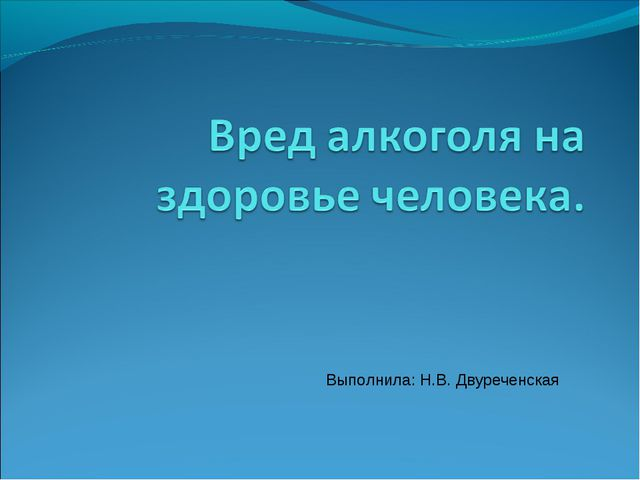 Выполнила: Н.В. Двуреченская