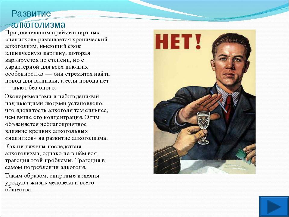 Развитие алкоголизма При длительном приёме спиртных «напитков» развивается х...