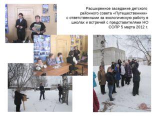 Расширенное заседание детского районного совета «Путешественник» с ответствен
