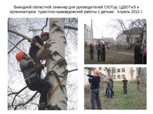 Выездной областной семинар для руководителей СЮТур, ЦДЮТиЭ и организаторов ту
