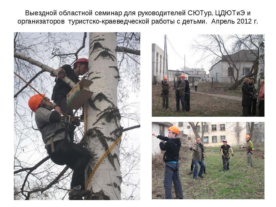 Выездной областной семинар для руководителей СЮТур, ЦДЮТиЭ и организаторов ту...
