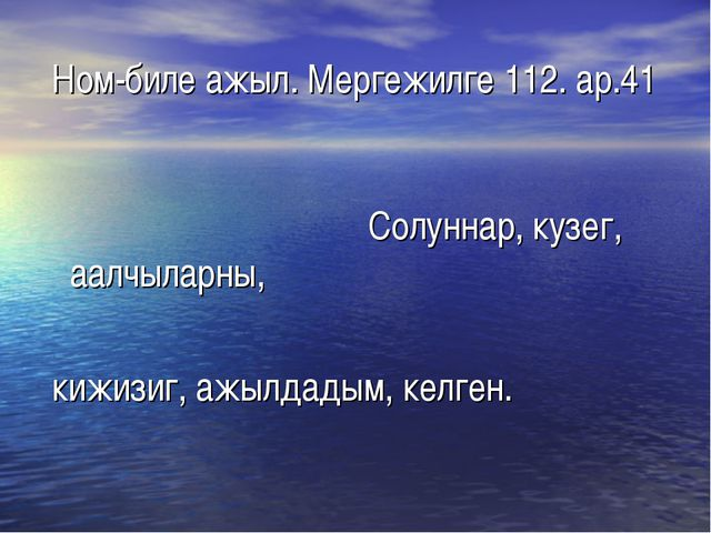 Ном-биле ажыл. Мергежилге 112. ар.41 Солуннар, кузег, аалчыларны, кижизиг, а...