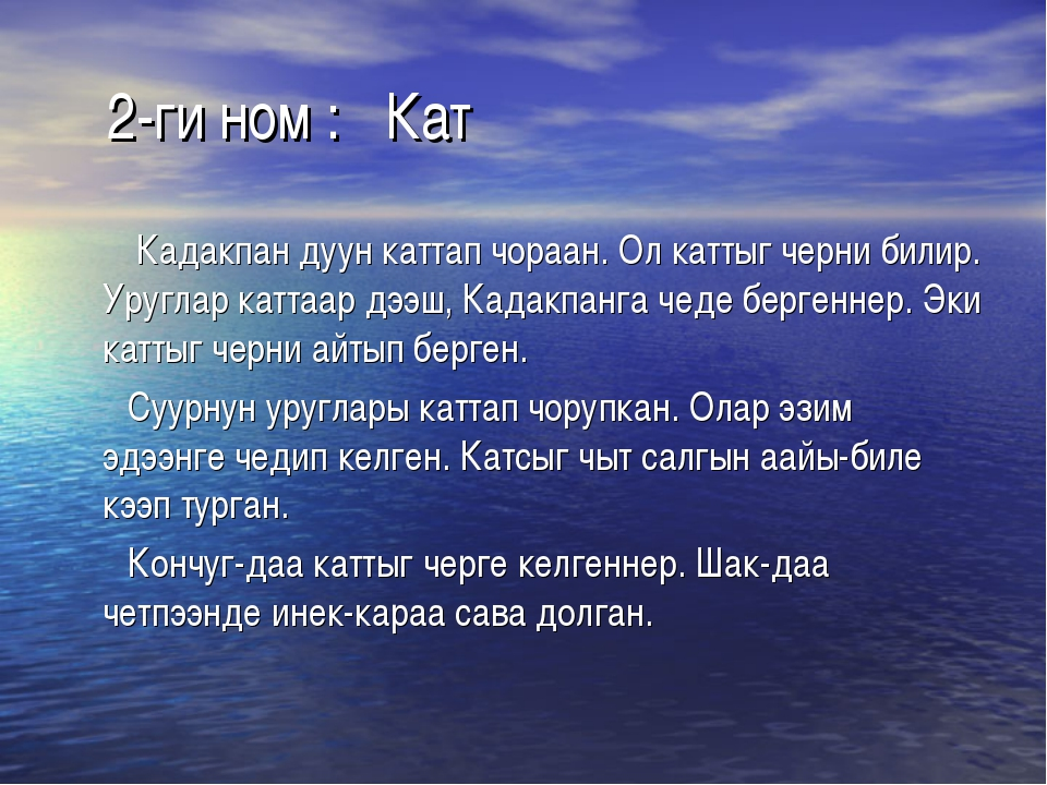 2-ги ном : Кат Кадакпан дуун каттап чораан. Ол каттыг черни билир. Уруглар к...