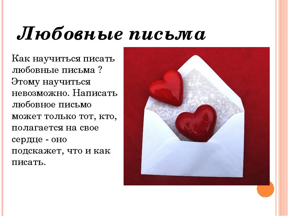 Письмо любимому с праздником любви саду эрмитаж