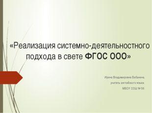 «Реализация системно-деятельностного подхода в свете ФГОС ООО» Ирина Владими