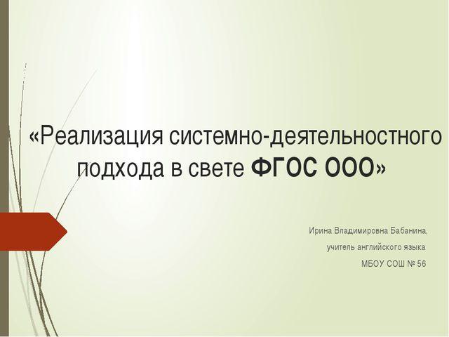 «Реализация системно-деятельностного подхода в свете ФГОС ООО» Ирина Владими...
