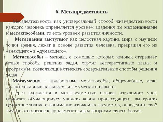 6. Метапредметность Метадеятельность как универсальный способ жизнедеятельнос...