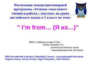 МБОУ «Кайрактынская СОШ» Автор: Беленко Н.А. учителя английского языка I ква
